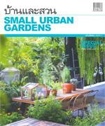 บ้านและสวน ฉบับพิเศษ SMALL URBAN GARDENS
