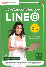 สร้างโลกธุรกิจใหม่ด้วย LINE@ (ฉบับปรับปรุง)