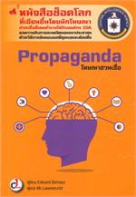 Propaganda (โฆษณาชวนเชื่อ)