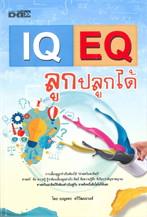 IQ EQ ลูก ปลูกได้