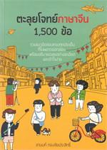 ตะลุยโจทย์ภาษาจีน 1,500 ข้อ