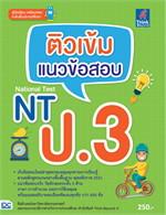 ติวเข้ม แนวข้อสอบ NT ป.3