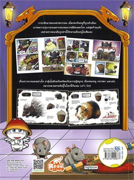 Dragon Village Fantastic Mouse มหัศจรรย์กองทัพหนูเวทมนตร์ เล่ม 1