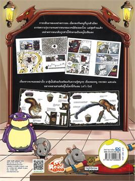 Dragon Village Fantastic Mouse มหัศจรรย์กองทัพหนูเวทมนตร์ เล่ม 2
