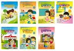 ชุด กิจกรรมบูรณาการ อายุ 5-6 ปี (7 เล่ม)