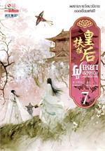 ฝูเหยาฮองเฮา หงสาเหนือราชัน เล่ม 7