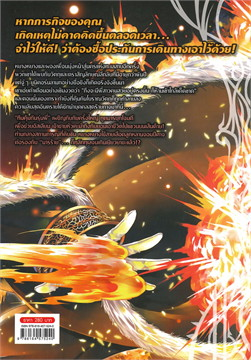 THE UNIQUE LENGEND ตำนานจอมเวทพิทักษ์โลก ภาค 2 เล่ม 2