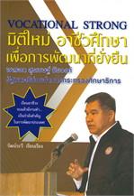 VOCATIONAL STRONG มิติใหม่ อาชีวศึกษา เพื่อการพัฒนาที่ยั่งยืน : พลเอก สุรเชษฐ์ ชัยวงศ์ รัฐมนตรีช่วยว่าการกระทรวงศึกษาธิการ