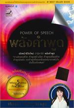 พลังคำพูด POWER OF SPEECH