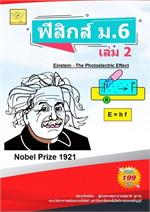 ฟิสิกส์ ม.6 เล่ม 2