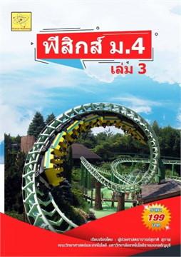 ฟิสิกส์ ม.4 เล่ม 3