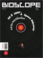 Bioscope Magazine Issue 189