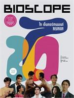 Bioscope Magazine Issue 190