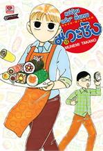 """มิวะซัง แม่บ้าน """"แจ๋ว"""" ขั้นเทพ เล่ม 12 (Manga)"""