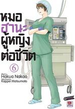 หมอฮานะ ผู้หญิงต่อชีวิต เล่ม 6 (Manga)