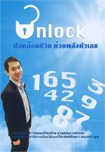 Unlock ปลดล๊อคชีวิต ด้วยพลังตัวเลข