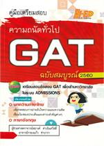 คู่มือเตรียมสอบ ความถนัดทั่วไป (GAT) ฉบับสมบูรณ์ 2560