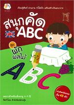 สนุกคัด ABC ชุด ผักผลไม้