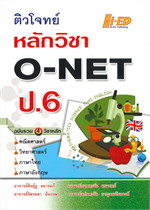 ติวโจทย์ หลักวิชา O-NET ป.6 (ฉบับรวม 4 วิชาหลัก)