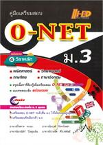คู่มือเตรียมสอบ O-NET ม.3 (ฉบับรวม 4 วิชาหลัก)