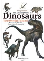 โลกมหัศจรรย์ของไดโนเสาร์ : The Amazing World of Dinosaurs