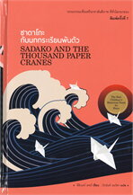ซาดาโกะกับนกกระเรียนพันตัว : SADAKO AND THE THOUSAND PAPER CRANES
