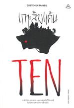 TEN เกาะล้างแค้น