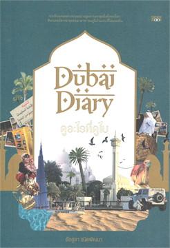 Dubai Diary ดูอะไรที่ดูไบ