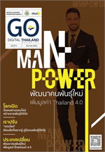 GO Digital : Digital Government : Manpower (ฟรี)