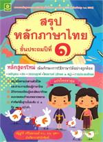 สรุปหลักภาษาไทย ป.1