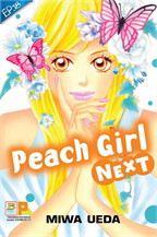 Peach girl next ตอน 18