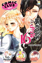 COMIC CLUB eMag เล่ม 18