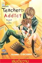 Teacher Addict ทิชเชอร์ แอดดิค (เล่มเดียวจบ)