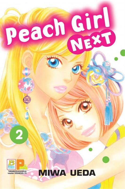Peach girl next เล่ม 2