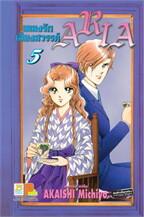 เพลงรัก เสียงสวรรค์ ARIA เล่ม 5