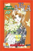 เพลงรัก เสียงสวรรค์ ARIA เล่ม 10