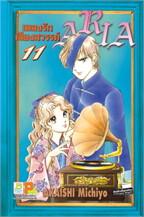 เพลงรัก เสียงสวรรค์ ARIA เล่ม 11