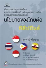 นโยบายของไทยต่อฟิลิปปินส์