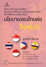 นโยบายของไทยต่อสิงคโปร์