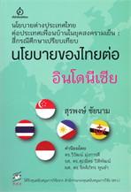 นโยบายของไทยต่ออินโดนีเซีย