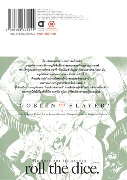 GOBLIN SLAYER! SIDE STORY เล่ม 2 (ฉบับการ์ตูน)