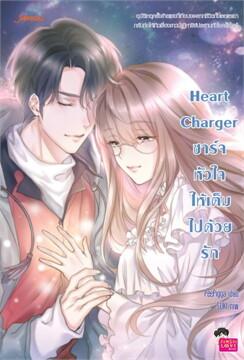 Heart Charger ชาร์จหัวใจให้เต็มไปด้วยรัก