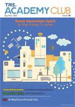 TRIS Academy Club Magazine : Issue 15 ธันวาคม 2561 (ฟรี)