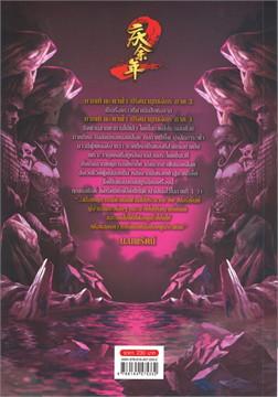 หาญท้าชะตาฟ้า ปริศนายุทธจักร ภาค 2 เล่ม 7