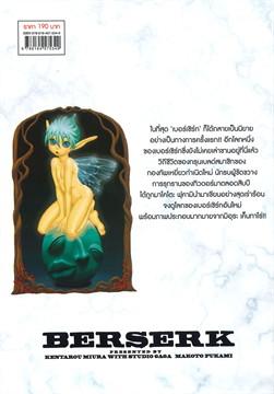 BERSERK เบอร์เซิร์ก ภาคอัศวินมังกรเพลิง เล่ม 1 (ฉบับนิยาย)