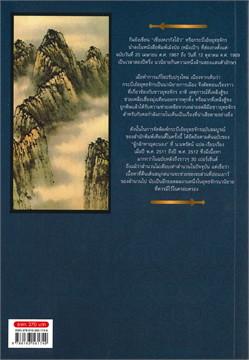 กระบี่เย้ยยุทธจักร ฉบับสมบูรณ์ (ผู้กล้าหาญคะนอง) เล่ม 2