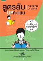 สูตรลับ UP คะแนน ภาษาไทย ม.ปลาย