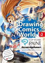 Drawing Comics World Vol.2 หัดวาดการ์ตูนในคอมฯ