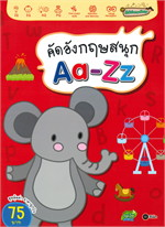 คัดอังกฤษสนุก Aa-Zz : ชุด เด็กดีเก่งภาษาอังกฤษ