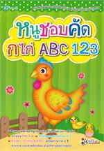 หนูชอบคัด กไก่ ABC 123